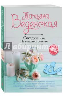 Соседки, или Не в парнях счастьеСовременная отечественная проза<br>Диана считала, что внимание Сергея к ее персоне - незаслуженное счастье, небывалая удача, умопомрачительное везение. Еще бы! Не красавица, не умница по фамилии Сундукова, проживающая с вечно уставшей матерью и папашей-пьянчужкой в тринадцатой квартире дома под снос, - гордиться и впрямь нечем. Поэтому ради любимого парня девушка готова была на все. Только достоин ли избранник такого самопожертвования? И не обманывается ли Диана, что только в этом мужчине ее счастье?<br>