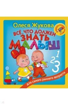 Всё, что должен знать малышРазвитие общих способностей<br>Книга Всё, что должен знать малыш - это сборник простых, но эффективных заданий для развития детей самого раннего возраста. Занимаясь по книге, малыш выучит названия цветов, познакомится с буквами и цифрами, расширит свой словарный запас, потренирует мышление, память, внимание и мелкую моторику.<br>Для детей до 3 лет.<br>