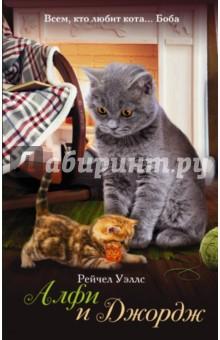 Алфи и ДжорджСовременная зарубежная проза<br>Алфи - желанный гость в каждом доме.<br>Алфи - приходящий кот.<br>Все свои знакомые семьи он сумел перезнакомить и крепко подружить между собой. Он желанный гость во многих домах и у него полно друзей.<br>Но в его кошачьей жизни не все безоблачно.<br>Хозяева его лучшей подруги, кошки Снежки, уезжают, и увозят ее с собой. Алфи в отчаянии.<br>Но вскоре времени на грусть совсем не остается - заботам Алфи поручают малютку Джордж, крошечного трехцветного котенка. Теперь ты - моя мама?, спрашивает он Алфи, и тому ничего не остается, как принять самое живое участие в судьбе своего подопечного.<br>Лучшие истории о знаменитом коте.<br>Кот по имени Алфи.<br>Алфи - невероятный кот.<br>Алфи. Все кувырком.<br>Алфи. Вдали от дома.<br>