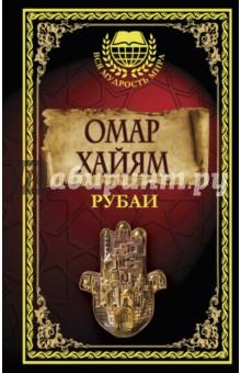 РубаиКлассическая зарубежная поэзия<br>В этой книге собрано все наследие великого персидского поэта, математика, астронома, философа Омара Хайяма (ок. 1048 - после 1122). Его бессмертные четверостишия, вошедшие в сокровищницу мировой культуры, многие столетия своими искристыми гранями отсвечивают и подыгрывают человечеству под лучами истины. Переводы рубай, выполненные в новом тысячелетии, позволяют под иным углом зрения посмотреть на драгоценное наследие Омара Хайяма, оценить дополнительные речевые полутона и смысловые переливы его поэзии; философские трактаты являют нам глубокую мудрость поэта, а история жизни великого мыслителя отражает высоту духа и нравственные искания этой незаурядной личности.<br>Хайям в который раз являет благодарным читателям открытость радостям и печалям бытия, непреклонную верность себе. Его изящная ирония, гибкая мысль, дерзкие парадоксы, меткое слово вплетаются в узор Судьбы и спорят со Временем, чтобы в конце концов примириться с Вечностью.<br>