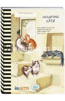 Блокнот Загадочные коты, А5 (черная полоска)Блокноты большие Линейка<br>Оригинальные блокноты удобного формата с авторским итальянским дизайном. Рисунки выполненные акварелью наполняют каждую страницу блокнота романтикой и изяществом. А мотивирующие и философские цитаты настраивают на творческий лад.<br>