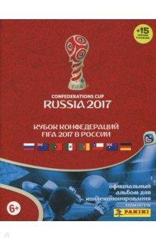 Альбом FIFA CUP RUSSIA 2017Другое<br>Альбом для коллекционирования наклеек.<br>Наклейки продаются отдельно в пакетиках по 5 штук.<br>Изделие школьное-письменное из бумаги и картона для досуга детей и подростков.<br>Срок годности не ограничен.<br>