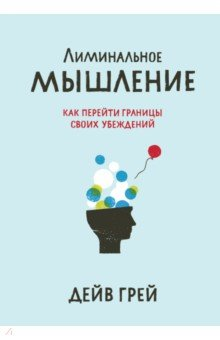 Лиминальное мышление. Как перейти границы своих убежденийЛичная эффективность<br>О книге<br>Стильная иллюстрированная книга о наших убеждениях и способах менять мир, переосмысливая их.<br><br>Лиминальное мышление - это искусство изменять мир вокруг себя с помощью переосмысления и изменения убеждений. Это способ объединить мир, людей, идеи и разрушить границы, которые мы чаще всего возводим искусственно.<br><br>Шесть принципов, описанных в этой книге, составляют теорию убеждений: как появляются убеждения, почему они нам нужны, как со временем они укрепляются в жизни, а также почему люди так привязываются к своим убеждениям, даже если они несовершенны, некорректны или давно устарели. Это убеждения об убеждениях.<br><br>Мы считаем свои убеждения совершенным представлением о мире, но на самом деле они - далеко не совершенные модели, которые помогают нам ориентироваться в сложной, многоплановой и непостижимой реальности.<br><br>Убеждения возникают иерархически, они базируются на гипотезах и суждениях, которые в свою очередь основаны на фактах и личном опыте.<br><br>Убеждения - это психологическая материя, которую мы используем при создании совместного мира, где мы вместе с другими живем и работаем в соответствии со своими интересами. Чтобы изменить совместный мир, нужно изменить убеждения, лежащие в его основе.<br><br>Убеждения - это орудия мышления и руководства к действию, но кроме этого они могут быть искусственной преградой, за которой мы не видим имеющихся возможностей.<br><br>Мы неосознанно защищаем свои убеждения в пузыре самоуправляемой логики. Они сохраняются внутри пузыря, даже если неверны, таким образом мы защищаем свою личность и самооценку.<br><br>Правящие убеждения, которые лежат в основе наших убеждений, труднее всего изменить, потому что они крепко связаны с личностью и чувством собственной значимости. Нельзя изменить правящие убеждения, не изменив себя.<br><br>Благодаря тем методам, о которых вы прочитаете в книге, вы сможете минимизировать искажение ре