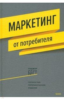 Маркетинг от потребителяМаркетинг<br>О книге<br>Шестое издание классической книги по маркетингу - переработанное и дополненное. Фокус в новом издании сделан на новых технологиях маркетинга, аналитике и метриках.<br><br>Книга устраняет разрыв между теорией и практикой. Мощная теоретическая база дополнена кейсами реальных компаний, которые делают материал понятным и легким для восприятия.<br><br>Работа Роджера Беста, профессора бизнеса и консультанта по маркетингу и менеджменту, - превосходная альтернатива сухим научным публикациям и невыразительным учебникам. Фундаментальные понятия и явления маркетинга проиллюстрированы историями из жизни как небольших, так и крупнейших в мире компаний. Маркетинг от потребителя - настольная книга и начинающего маркетолога, и опытного маркетера.<br><br>Графики, таблицы и схемы, практические инструменты, примеры маркетингового плана и даже вопросы для самоконтроля - подача материала настолько разнообразна, что поможет не отвлекаться даже при изучении самых сложных частей. Вы научитесь анализировать рынок и выявлять его основные закономерности, управлять лояльностью и выстраивать взаимоотношения с потребителями, познакомитесь с ключевыми показателями и аналитикой. Узнаете все (и даже немного больше) об управлении в условиях рынка и финансовых результатах.<br><br>Как проводить конкурентный анализ, какими бывают преимущества продукта, как позиционировать себя на рынке и разработать собственную и, главное, эффективную маркетинговую стратегию - обо всем этом расскажет Роджер Бест в книге Маркетинг от потребителя.<br><br>Для кого эта книга<br>Для студентов МВА и магистратуры, преподавателей университетов и бизнес-школ.<br><br>Для топ-менеджмента, руководителей и владельцев компаний, директоров по маркетингу и маркетологов.<br><br>Об авторе<br>Роджер Бест - почетный профессор маркетинга в университете Орегоны, также преподает маркетинг в Университете Аризоны и в INSEAD, французской бизнес-школе и исследовательском институте. Обладатель больш