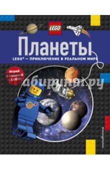 ПланетыДетские книги по мотивам мультфильмов<br>Новая серия научно-популярных книг LEGO. Играй, читай, узнавай для любителей героев LEGO и будущих путешественников по Солнечной системе! Узнай интересные факты о планетах, понаблюдай за звездами, побывай в открытом космосе и познакомься с известными космонавтами. Не терпится самостоятельно отправиться в космическое путешествие? Тогда вперед! <br>В этой книге ты также найдешь интересные, ну просто космические идеи для твоих построек LEGO.<br>Для младшего школьного возраста.<br>