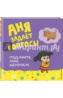 Подарите мне щеночка!Знакомство с миром вокруг нас<br>Уникальная серия Аня задает вопросы создана для семейного чтения. Здесь рассмотрены темы, которые волнуют родителей в процессе воспитания и общения с детьми. Книга Подарите мне щеночка! адресована малышам, которые хотят не игрушку, а зверушку, и родителям, которые готовы принять в семью еще одного детеныша. Эта книга поможет ребенку читать с удовольствием, контролировать свои эмоции, думать творчески.<br>Для старшего дошкольного возраста.<br>