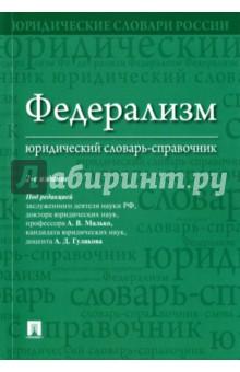 Федерализм. Юридический словарь-справочник