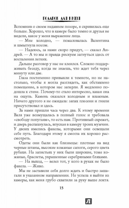 Ксения лестова лидия чайка подарок для князя