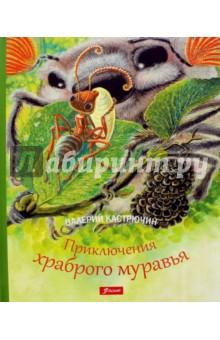 Приключения храброго муравьяСказки отечественных писателей<br>Фантастическая книга для детей дошкольного и младшего школьного возраста расскажет Вам об удивительной жизни насекомых: о войне муравьёв-амазонок и рыжих лесных муравьёв; о Светлячке, который спешит на помощь всем, кто заблудился в лесу; о приключениях муравья Лазиуса, которому выпала особая миссия - спасти куколку муравьиной принцессы!<br>…Может, кто-то подумает, что всего этого Старый лес не мог слышать. Что в жизни не бывает, чтобы муравей разговаривал со светлячком. Или - с водолюбом чёрным. Или - с виноградной улиткой. Или - со сверчком… В жизни, наверное, не бывает. А в сказке - всё бывает!<br>
