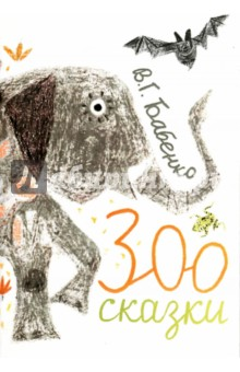 ЗоосказкиСказки отечественных писателей<br>Если вы захотите узнать, почему слон бесшумно ходит, почему неоновые рыбки светятся, кто такой галиотис и отчего у него дырки в раковине, как геккон научился ходить по воде, зачем кенгуренок летал в Южную Америку, и где можно увидеть жемчужину величиной с гору, прочитайте книгу ЗООСКАЗКИ Бабенко Владимира Григорьевича, профессора, доктора биологических наук, члена союза писателей России. <br>Книга проиллюстрирована известным художником Екатериной Шумковой.<br>