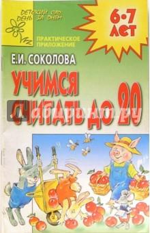 Соколова Елена Ивановна Учимся считать до 20
