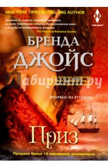 ПризИсторический сентиментальный роман<br>Вирджиния Хьюз, в восемнадцать лет ставшая сиротой, отправляется из Америки в Лондон к дядюшке в надежде на помощь. Но ее корабль захвачен, и девушка становится заложницей Девлина О Нила - заклятого врага ее дяди. Теперь она - орудие страшной мести, которую замыслил Девлин. Гордая американка могла бы возненавидеть своего обидчика, но она не в силах противиться этому красавцу, потому что неистово его жаждет...<br>