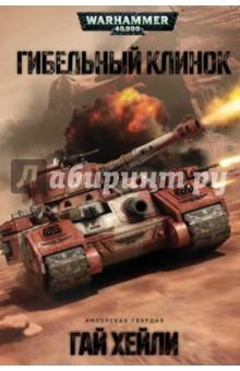 Гибельный клинокСовременная зарубежная проза<br>С благословления Омниссии появился на свет в кузнях Адептус Механикус Марс победоносный, могучий сверхтяжелый танк типа Гибельный клинок, рожденный приносить смерть и разрушение врагам Империума. Досточтимая боевая машина, вошедшая в состав 7-й Парагонской роты, под командованием лейтенанта Маркена Кортейна Ло Банника участвует в ожесточенной войне с орками в системе Калидар. Тяжелые бои, в которых не выдерживает даже суперпрочный металл, изматывают экипаж танка и, невзирая на законы военного времени, верх берут старые клановые предрассудки, привычные для родного мира полка. В сражениях, что нельзя выиграть одной лишь силой оружия, подобные раздоры могут стать началом конца.<br>