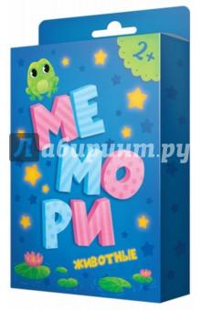Животные. Игра. 31 карточкаКарточные игры для детей<br>Мемори - весёлый и интересный способ тренировать память и внимание. Большие и яркие картинки привлекают внимание малыша, и, собирая пары, он без усилий развивает свою наблюдательность, логическое и ассоциативное мышление.<br>Внутри: <br>- 30 карточек с различными животными<br>- 1 карточка для родителей.<br>Количество игроков: 1 -3 .<br>Возраст: от 2 лет.<br>