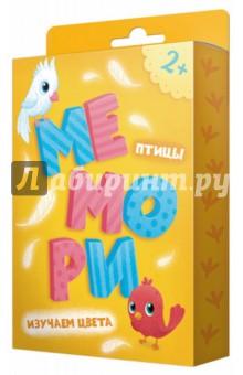 Птицы. Изучаем цвета. Игра. 25 карточекКарточные игры для детей<br>Мемори - весёлый и интересный способ тренировать память и внимание. Ребёнок, отыскивая среди ярких и красивых карточек подходящую пару, развивает своё цветовое восприятие, логическое и ассоциативное мышление.<br>Внутри: <br>- 24 карточки с изображениями различных птичек<br>- 1 карточка для родителей.<br>Количество игроков: 1 -3 .<br>Возраст: от 2 лет.<br>