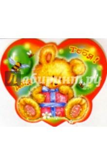 61292/Для тебя!/мини-открытка сердечко