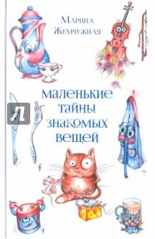 Маленькие тайны знакомых вещейСовременная отечественная проза<br>Представляем вашему вниманию книгу Маленькие тайны знакомых вещей.<br>