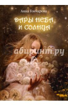 Дары Неба и СолнцаСборники сказок<br>Притчи, рассказанные в этой книге, приглашают задуматься о безграничной красоте мира и великой силе любви.<br>Вы узнаете, можно ли найти звёзды на Земле, помогают ли розе шипы, что за дары получила от неба и солнца незабудка, как тюльпаны разрослись по всей Голландии, почему четырёхлистный клевер приносит счастье, понимает ли влюблённых ромашка и есть ли на Земле частички солнца.<br>Для младшего и среднего школьного возраста.<br>
