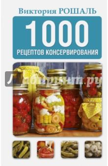 1000 рецептов консервированияКонсервирование. Домашние заготовки<br>В книге представлены самые интересные рецепты домашних разносолов. Это разнообразные соленья и маринады, квашеные овощи и моченые фрукты, острые приправы и диетические закуски, овощи натуральные и в подсолнечном масле, заготовки без соли и сахара и многое другое. Здесь же вы найдете информацию о том, как правильно засушить и заморозить дары природы, т.е. сохранить их полезные свойства по максимуму. Материал скомпонован по способам консервирования, а не по виду сырья, что очень удобно как для начинающих, так и опытных хозяек.<br>