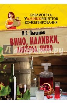 Вино, наливки, ликеры, пивоАлкогольные напитки<br>Книга рассказывает о правильном приготовлении качественных алкогольных напитков в домашних условиях. В ней читатель найдет технологии приготовления домашних вин, наливок, настоек, крепких напитков. Рецепты приготовления столь разнообразны по способам, сырью и степени сложности, а количество их так велико, что в книге любой сможет найти рецепт, который ему понравится и, что еще более ценно, будет полезен для его здоровья.<br>