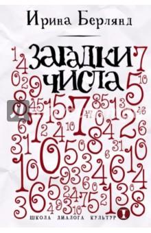Загадки числаНаука. Техника. Транспорт<br>Удивительная книга И.Е. Берлянд Загадки числа - это воображаемые уроки, в которых дети вместе с учителем задаются наивными и простыми вопросами о том, что такое число, что значит считать, и погружаются в самые глубины основ математики. Увлекательная, захватывающая и доступная беседа, обнаруживающая загадочность и таинственность самых ближайших к нам вещей, сопровождается подстрочными примечаниями, в которых проводятся параллели между высказываниями учеников и развитыми теоретическими и философскими концепциями.<br>Для учащихся, преподавателей и родителей, а также математиков и всех интересующихся проблемами числа и счета.<br>