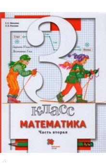 Математика. 3 класс. Учебник. В 2-х частях. Часть 2. ФГОСМатематика. 3 класс<br>Учебник предназначен для обучения учащихся 3 класса четырёхлетней общеобразовательной начальной школы. Содержит объяснительный текст и систему упражнений, направленных на усвоение новых знаний, повторение и закрепление ранее изученного материала, а также задания развивающего характера. <br>Учебник входит в систему Алгоритм успеха.<br>Соответствует Федеральному государственному образовательному стандарту начального общего образования (2009 г.).<br>Рекомендовано Министерством образования и науки Российской Федерации.<br>