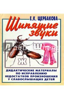 Щербакова Елена Шипящие звуки