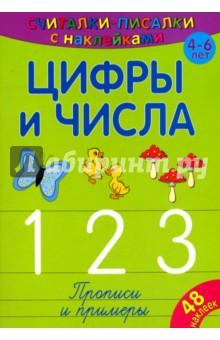 Считалки-писалки. Цифры и числа 1, 2, 3Обучение письму. Прописи<br>Дорогие родители! Эта серия игровых обучающих книг поможет ребёнку освоить написание букв, цифр и основы счёта. Информация подана поэтапно, доступно, с закреплением пройденного. Ребёнок учится в игре, не уставая и не скучая. Наглядное знакомство с цифрами и числами Прописи цифр соответствуют российским образовательным стандартам Игровые задания с наклейками и раскрасками - чтобы учиться было весело.<br>Для дошкольного возраста.<br>