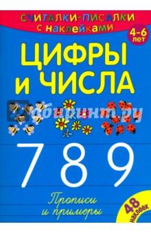 Считалки-писалки. Цифры и числа 7, 8, 9Обучение письму. Прописи<br>Дорогие родители! Эта серия игровых обучающих книг поможет ребёнку освоить написание букв, цифр и основы счёта. Информация подана поэтапно, доступно, с закреплением пройденного. Ребёнок учится в игре, не уставая и не скучая. Наглядное знакомство с цифрами и числами Прописи цифр соответствуют российским образовательным стандартам Игровые задания с наклейками и раскрасками - чтобы учиться было весело.<br>Для дошкольного возраста.<br>