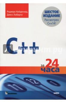 C++ за 24 часаПрограммирование<br>Книга представляет собой шестое издание всемирно известного бестселлера. Используя последовательный, лаконичный и дружелюбный подход, авторы излагают все, что требуется знать читателям: от инсталляции до использования компилятора, от отладки программ до новшеств стандарта C++14.<br>Занятия организованы в строго логичном порядке и постепенно расширяют знания читателей, обеспечивая прочные овладение основными концепциями и приемами программирования на языке С++. Каждое занятие сопровождается вопросами и упражнениями, а также замечаниями и подсказками.<br>Книга предназначена для всех, кто хочет овладеть языком С++.<br>Всего за 24 занятия, продолжительностью не больше одного часа, читатели могут овладеть основами программирования на языке C++ - одного из самых популярных и мощных из когда-либо существовавших языков программирования.<br>Используя последовательный, лаконичный и дружелюбный подход, авторы излагают все, что требуется знать читателям: от инсталляции до использования компилятора, от отладки программ до новшеств стандарта C++14. Каждое занятие основано на знаниях, полученных на предыдущих занятиях, что обеспечивает эффективное овладение основными концепциями и приемами программирования на языке С++.<br>Пошаговые инструкции обеспечивают выполнение всех основных задач, связанных с программированием на языке С++.<br>Вопросы и упражнения в конце каждого занятия помогают читателям проверить свои знания.<br>Замечания и подсказки содержат вспомогательную информацию, помогающую находить решения.<br>Основные темы книги<br>инсталляция и использование компилятора C++ для Windows, Mac OS X или Linux<br>создание объектно-ориентированных программ на С++<br>основные концепции языка C++, такие как функции и классы<br>расширение функциональных возможностей с помощью шаблонов и лямбда-выражений<br>отладка программ и создание надежного кода<br>исключения и методы обработки ошибок<br>новые функциональные возможности стандарта C++14, новейшей верс