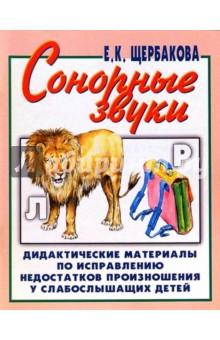 Щербакова Елена Сонорные звуки