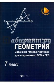 Геометрия. Задачи на готовых чертежах для подготовки к ОГЭ и ЕГЭ. 7 классМатематика (5-9 классы)<br>Предлагаемое вниманию читателя пособие содержит около 400 разноуровневых задач и упражнений по всем основным темам программы геометрии для 7 класса, скомпонованных в 14 таблицах на готовых чертежах. Эти упражнения дают возможность учителю в течение минимума времени решить и повторить значительно больший объем материала, тем самым наращивать темп работы на уроках. Кроме того, приводятся краткие теоретические сведения по курсу геометрии 7 класса, сопровождаемые определениями, теоремами, основными свойствами. К наиболее трудным задачам приведены решения и указания. Пособие адресовано учителям математики, репетиторам, студентам - будущим учителям, учащимся общеобразовательных школ, лицеев, колледжей, а также выпускникам для эффективной подготовки к ОГЭ и ЕГЭ.<br>