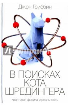 В поисках кота ШредингераФизические науки. Астрономия<br>Книга знаменитого британского автора Джона Гриббина В поисках кота Шредингера, принесшая ему известность, считается одной из лучших популяризации современной физики.<br>Без квантовой теории невозможно существование современной науки, без нее не было бы атомного оружия, телевидения, компьютеров, молекулярной биологии, современной генетики и многих других неотъемлемых компонентов современной жизни. Джон Гриббин рассказывает историю всей квантовой механики, повествует об атоме, радиации, путешествиях во времени и рождении Вселенной. Книга ставит вопрос: Что есть реальность? - и приходит к самым неожиданным выводам. Показывается вся удивительность, странность и парадоксальность следствий, которые вытекают из применения квантовой теории. Предназначено для широкого круга читателей, интересующихся современной наукой.<br>