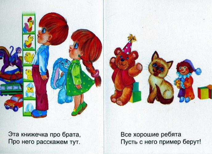 Иллюстрация 1 из 3 для Мой братишка - А.В. Кайгородцев | Лабиринт - книги. Источник: Лабиринт