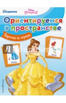 Ориентируемся в пространствеЗнакомство с миром вокруг нас<br>Это пособие выгодно отличает простота подачи обучающего материала. Его можно использовать и как набор ярких игровых карточек, и как компактную развивающую книгу, по которой удобно заниматься с малышом дома или взять её с собой на прогулку, в дорогу, в гости. Выполняя увлекательные задания, ребёнок вместе с принцессами Disney освоит такие понятия, как слева, справа, внизу, вверху, впереди, позади и т.д. А главное, дошкольник получит не только пользу, но и радость!<br>Для старшего дошкольного возраста.<br>