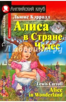 Кэрролл Льюис Алиса в Стране Чудес
