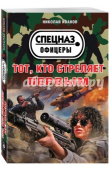 Тот, кто стреляет первымОтечественный боевик<br>В Аргунском ущелье погибает взвод российских морпехов. Со всех сторон его обложили банды Хаттаба. Помощи ждать неоткуда: единственная дорога через перевал контролируется боевиками. Вся надежда на авиацию, но подходящей площадки для посадки Ми-8 поблизости нет, а видимость - практически нулевая. И все же вертолетчик Громак вместе с ведомым, не раздумывая, поднимают в небо свои вертушки, чтобы там, в ущелье, под пулями моджахедов, совершить невозможное...<br>