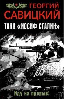 Танк Иосиф Сталин. Иду на прорыв!Военный роман<br>Честный фронтовой боевик о подвигах советских танкистов. Красная армия ломает хребет непобедимому вермахту десятью сталинскими ударами. И первыми на прорыв идут новейшие тяжелые танки Иосиф Сталин. По машинам! Задраены люки, набирает обороты могучий 520-сильный дизель, в казенник самого мощного в мире 122-мм орудия вложен снаряд и гильза с пороховым зарядом, закрыт массивный затвор, надежно работает рация, а оптика прицелов впервые не уступает цейсовской. Вперед!..<br>Тяжелые танки ИС-2 против Тигров, Фердинандов и Пантер! Гвардейские танковые полки прорыва против эсэсовских панцер-дивизий! Сталинский блицкриг сокрушает оборону вермахта!<br>