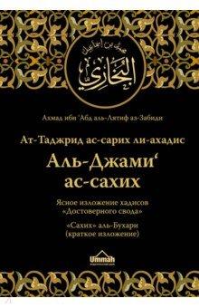 Ясное изложение хадисов Достоверного свода. Сахих аль-Бухари (краткое изложение)Ислам<br>Важность книги имама аль-Бухари, перевод которой предлагается вниманию уважаемого читателя, определяется двумя обстоятельствами: она заключает в себе часть сунны, второй по важности после Корана основы вероучения ислама, и является наиболее авторитетным сводом хадисов. Кроме того, в этом издании приведено большое количество комментариев из книг таких исламских учёных как Ибн Хаджар, аль-Касталлани, аль-Айни, ан-Навави.<br>