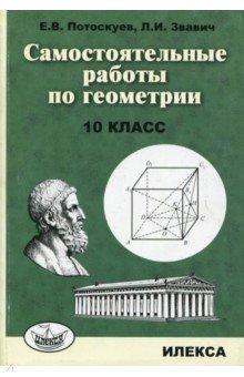 Геометрия. 10 класс. Самостоятельные работыМатематика (10-11 классы)<br>Настоящая книга является четвертой из задуманных авторами пяти книг - сборников тестов (заданий) по курсу элементарной геометрии (планиметрии и стереометрии).<br>Задания пособия можно использовать и для фронтального, и для индивидуального контроля уровня знаний, навыков и умений учащихся.<br>Каждая работа содержит: а) подготовительный набор задач с решениями;<br>б)  список заданий без ответов (ответы находятся в конце каждой работы);<br>в) ответы к заданиям (для организации работы в тестовом режиме).<br>Данное пособие поможет подготовиться к выполнению геометрических заданий ЕГЭ и ОГЭ (ГИА).<br>Пособие адресовано учащимся и учителям математики школ, лицеев, гимназий, колледжей, а также студентам бакалавриата и магистратуры, аспирантам, преподавателям педвузов.<br>