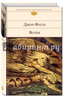 ВолхвСовременная зарубежная проза<br>Волхв Джона Фаулза - психологическая драма, мистический детектив с элементами эротики, парадоксальный роман, интеллектуальная загадка...<br>На греческом островке проводятся психологические опыты, связанные со страхами и эмоциями людей и превращающие их жизнь в пытку. <br>Игра начинается.<br>
