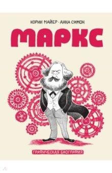 Маркс. Графическая биографияКомиксы<br>О книге<br>Меня зовут Карл Маркс. Когда-то меня прозвали дьяволом, потому что я хотел уничтожить капитализм. Но, прежде чем осуждать меня, послушайте мою историю...<br><br>Эта графическая биография проведет читателя от рождения Карла Маркса в 1818 году до его смерти в 1883, рассказывая о личной и общественной жизни философа. Это не обычная биография и не обычная книга по истории - вас ждет настоящий роман про любовь и предательство, про смерть и новую жизнь, про философские размышления, и, конечно, про революцию!<br><br>Анна Симон и Коринн Майер при помощи элегантного и ироничного стиля рисования и легкого и живого повествования создали графический роман, который понравится самым разным читателям. Но, несмотря на простоту формата, содержание книги вполне серьезное - главные теоретические идеи философа объясняются очень понятно.<br><br>Фишки книги<br>Просто и доступно объясняются сложные теории Маркса.<br>Тонкий юмор.<br>Невероятно стильные иллюстрации.<br>Для кого эта книга<br><br>Для всех, кто хочет больше узнать о Карле Марксе.<br><br>Для любителей комиксов.<br><br>Для всех, кому интересны биографии неординарных людей.<br><br>Об авторах<br>Корин Майер родилась в 1963 году в Женеве. Как писатель, экономист, историк и психоаналитик она издала около 15 нон-фикшн книг. Ее книги становятся бестселлерами во Франции и переводятся на многие языки мира.<br><br>В 2016 году Корин Майер вошла в список Самых вдохновляющих и влиятельных женщин мира по версии BBC. Корин с гордостью заявляет, что не состоит ни в одном клубе, научном обществе или политической партии.<br><br>Анна Симон родилась в 1980 году во Франции. Она училась иллюстрации в Ангулеме, а после - в Высшей государственной школе декоративных искусств в Париже, одной из самых престижных школ Франции. В 2004 году она получила приз Молодому таланту на Ангулемском фестивале. Анну вдохновляет все, что ее окружает, - это может быть и пачка чипсов, и выставка полотен Возрождения.<br>