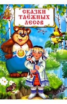 Сказки таежных лесовСказки народов мира<br>Книга сказок народов Сибири.<br>Для детей старше 6-ти лет.<br>
