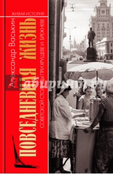 Повседневная жизнь советской столицы при Хрущеве и БрежневеИстория СССР<br>Это повествование о том удивительном времени, когда деревья были большими, а цены в магазинах - маленькими, когда книга была главным подарком, а колбаса - основным дефицитом, когда никто не отрывался от коллектива, а мир познавался по телевизору. Читатели узнают о том, как москвичи в те годы работали и отдыхали, на что тратили получку и на чем экономили, как выживали в коммуналках и стояли в очередях за продуктами (цены прилагаются), какие театры и художественные выставки посещали и как доставали джинсы и сапоги, где в Москве были Маяк и Пушка и кого прозвали Никитскими Воротами. А еще читатели научатся распознавать речь той эпохи благодаря словарику московского быта, любезно составленному автором - известным историком и писателем Александром Васькиным. Книга написана с привлечением большого числа свидетельств очевидцев, мемуаров и дневников.<br>
