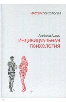 Индивидуальная психологияКлассическая и профессиональная психология<br>Альфред Адлер - знаменитый австрийский психолог, основоположник одного из наиболее известных направлений психоанализа - индивидуальной психологии<br> Ключевые идеи этого замечательного ученого сыграли важную роль в развитии психоанализа и психологии. В этой книге Адлер поднимает вопросы, когда и как человек становится личностью,<br>что делает его отличным от всех других людей, какие переживания детства закладываются в основу взрослости. <br>Издание адресовано психологам, философам, а также всем интересующимся.<br>