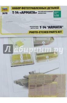 Набор фототравленных деталей для модели танка Арамата (1125)Аксессуары для сборных моделей<br>Набор фототравленных деталей для модели танка Арамата в масштабе 1/35 (3670). Предназначен для замены пластиковых деталей, значительно улучшает вид готовой модели.<br>Для моделистов от 14-ти лет.<br>Сделано в России.<br>