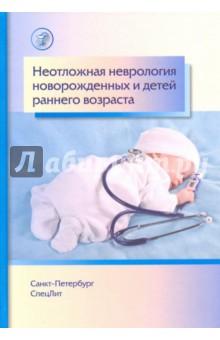 Неотложная неврология у новорожденных и детей раннего возрастаНеврология<br>В монографии приведены современные сведения о клинике, диагностике и интенсивной терапии неотложных состояний, сопровождающихся острыми церебральными нарушениями, в неонатальном периоде и у детей раннего возраста. В подготовке издания принимали участие детские неврологи, реаниматологи и неонатологи.<br>Авторы надеются, что изложенные материалы окажутся полезными для студентов старших курсов медицинских вузов, практических врачей, слушателей системы последипломного обучения, и будут благодарны за замечания и советы по совершенствованию монографии.<br>