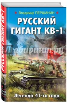 Русский гигант КВ-1. Легенда 41-го годаВоенный роман<br>Их было не так и много, этих мощных тяжелых танков, всего две-три сотни машин на весь огромный фронт. Но они сумели стать настоящей легендой.<br>Лейтенант Ерофеев сражался на КВ-1 весь 1941 год, прикрывая отход наших войск, защищая переправы и железные дороги. Несмотря на огромное численное преимущество противника, он сумел победить и выжить, буквально перемалывая немецкую бронетехнику, уничтожая порой в одном бою по пять и более вражеских танков.<br>После первых столкновений с русскими гигантами немецкое командование издало приказ, запрещающий вступать в открытые поединки с КВ-1. Чтобы расчистить путь своей механизированной лавине, немцы подтягивали на передний край тяжелые орудия - только они были способны пробить толстую броню Клима Ворошилова.<br>В жарких кровопролитных сражениях первого года Великой войны наши танкисты сорвали планы молниеносного наступления вермахта и дали надежду на Победу Красной армии.<br>
