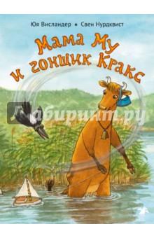 Мама Му и Гонщик КраксСказки зарубежных писателей<br>Ну и жара! Мама Му купается в озере и пускает кораблики, а Кракс тем временем проектирует лучшую в мире гоночную лодку. Посмотрим, что из этого выйдет…<br>Книги о Маме Му и Краксе переведены на 30 языков и известны во всем мире. Их авторы - Юя Висландер, почетный член шведской Академии детской книги, и Свен Нурдквист, получивший мировую известность благодаря книгам о Петсоне и Финдусе.<br>