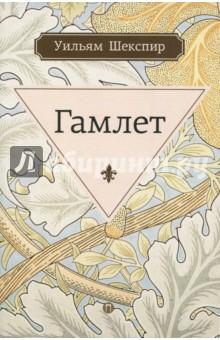 Гамлет, принц датскийЗарубежная драматургия<br>Гамлет - самая известная пьеса в мире. Идея возмездия, наказания, совести, вокруг которой выстроено мистическое действие трагедии, захватывает, почти пленяет, воображение читателя и зрителя. А слова Гамлета - Быть или не быть... - превратились в главный вопрос о целях и смысле существования человека.<br>Текст публикуется в классическом переводе Б. Л. Пастернака, со статьей И. С. Тургенева и примечаниями выдающегося шекспироведа А. А. Смирнова, а также иллюстрациями знаменитого английского художника Викторианской эпохи.<br>